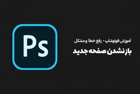 مشکل باز نشدن سند جدید در فتوشاپ - آموزش فوتوشاپ رایگان